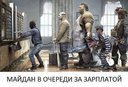 maydan_v_ocheredy_za_zarplatoy