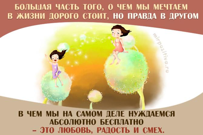 mudrost_vesenniya_07
