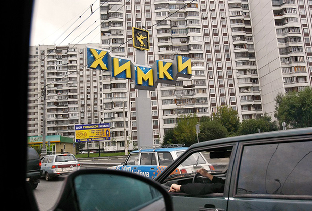 ne stoit kopit na zhilie v Moskve3