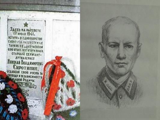 Герой Великой Отечественной войны Николай Сиротинин