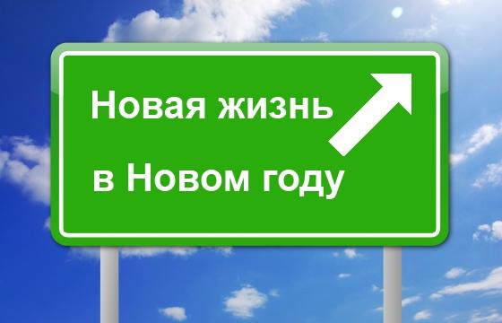 Новая жизнь в Новом году или 13 полезных привычек, обеспечивающих достижение жизненного успеха