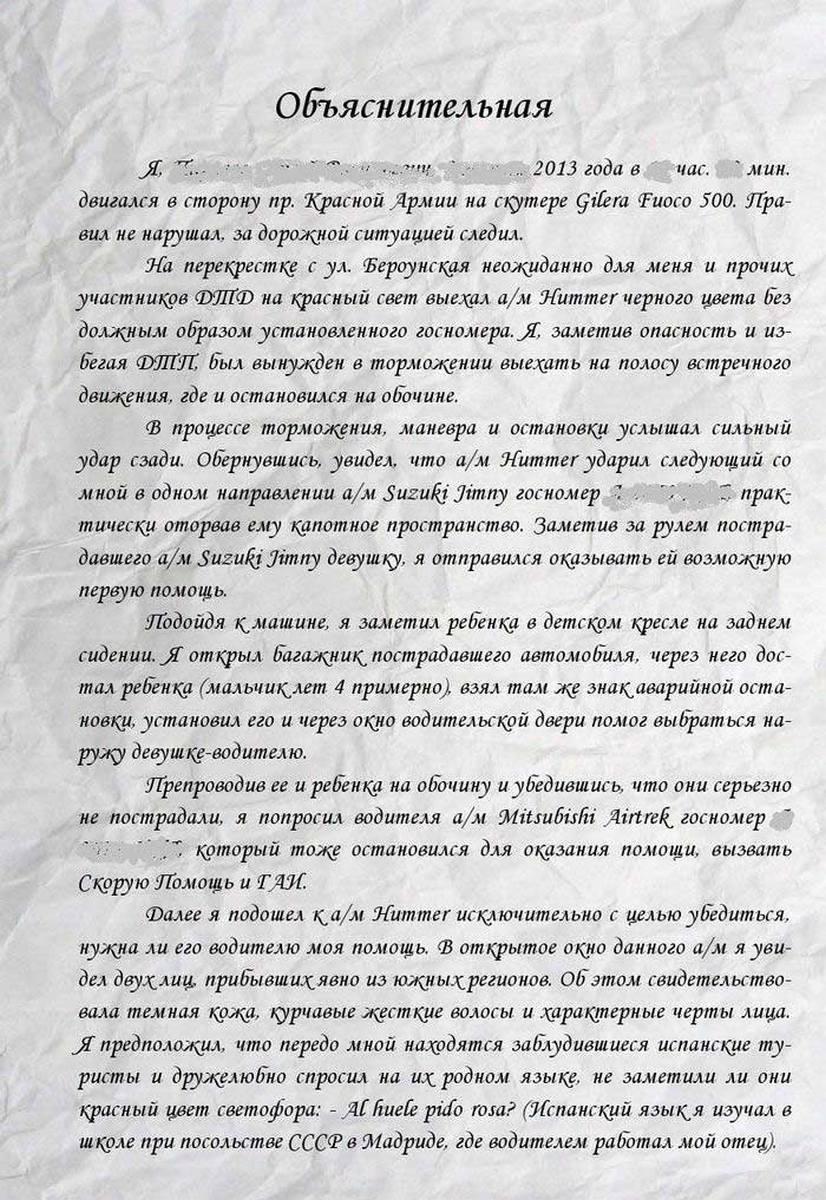 """""""Культурный человек - культурен во всём"""" или Шедевральная объяснительная участника ДТП"""
