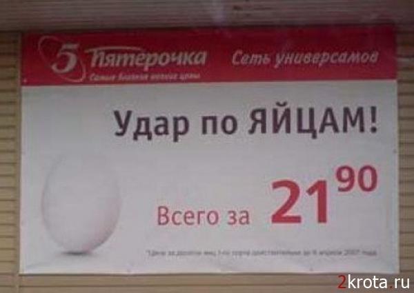 """""""Левые"""" ценники в магазинах """"Пятёрочка"""""""
