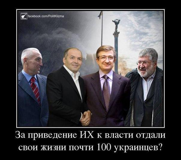 oligarxi_u_vlasti_v_ukraini