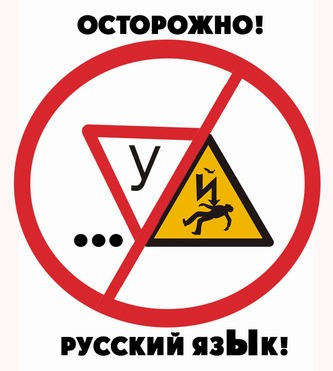 Русский язык ушами иностранцев