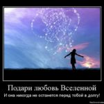 Целуя Небо и Землю…
