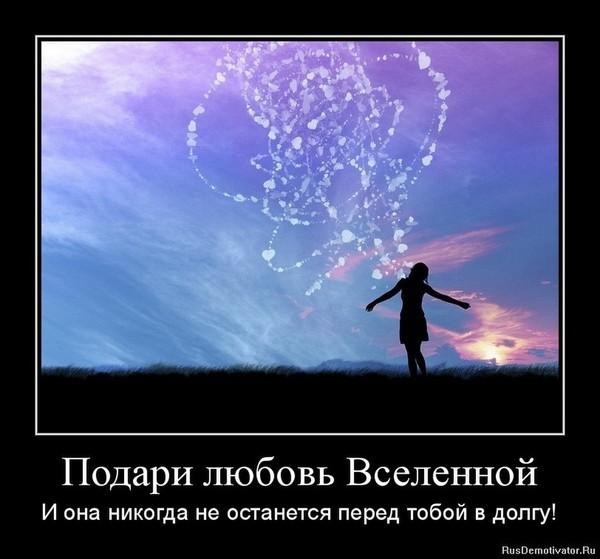 Целуя Небо и Землю