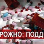 7 простых правил, как избежать покупки поддельного лекарства
