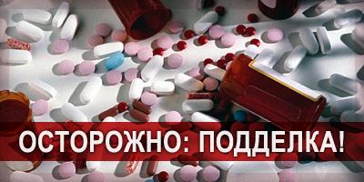 poddelnie_lekarstva