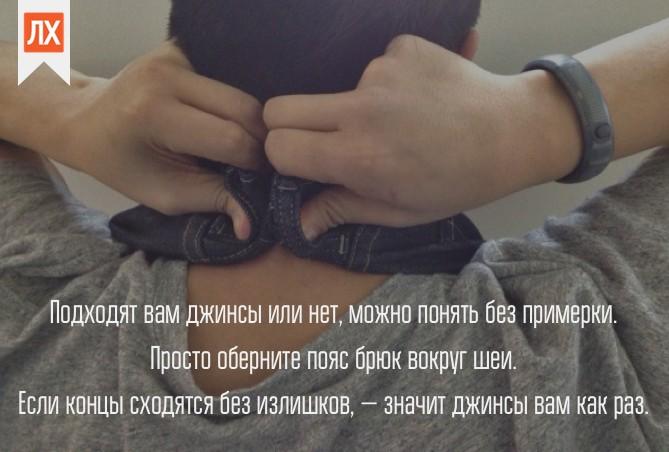 podxodyat_li_vam_djinsy