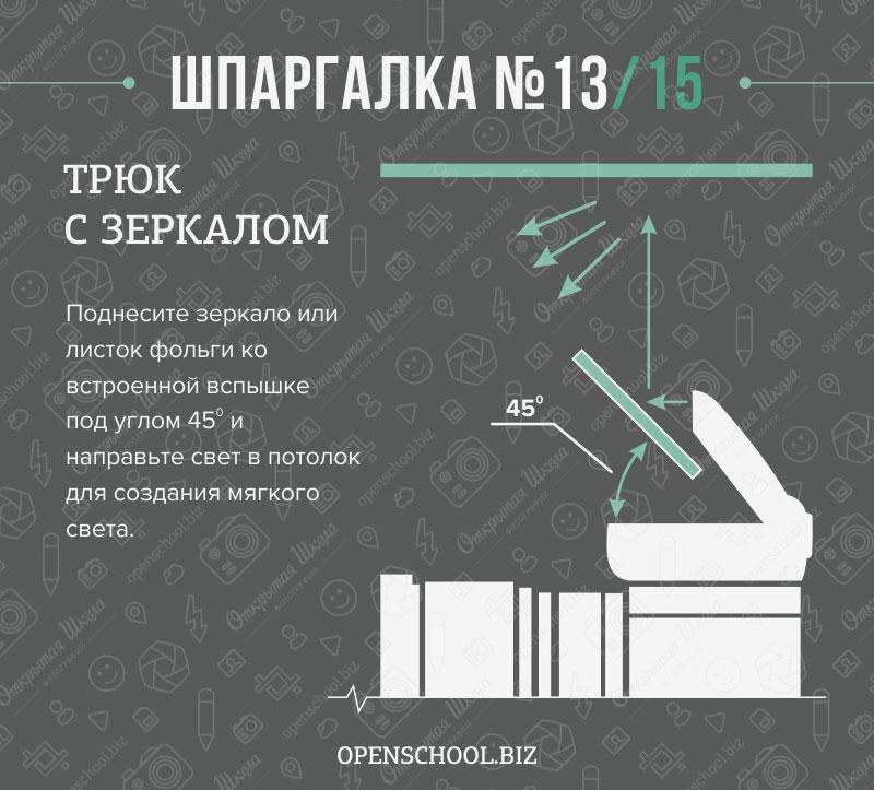 shpargalka for fotografa13