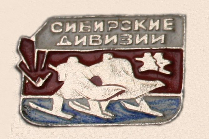 sibirskie_divizii