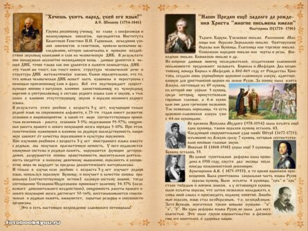 slavianskaya bukovica 02 1