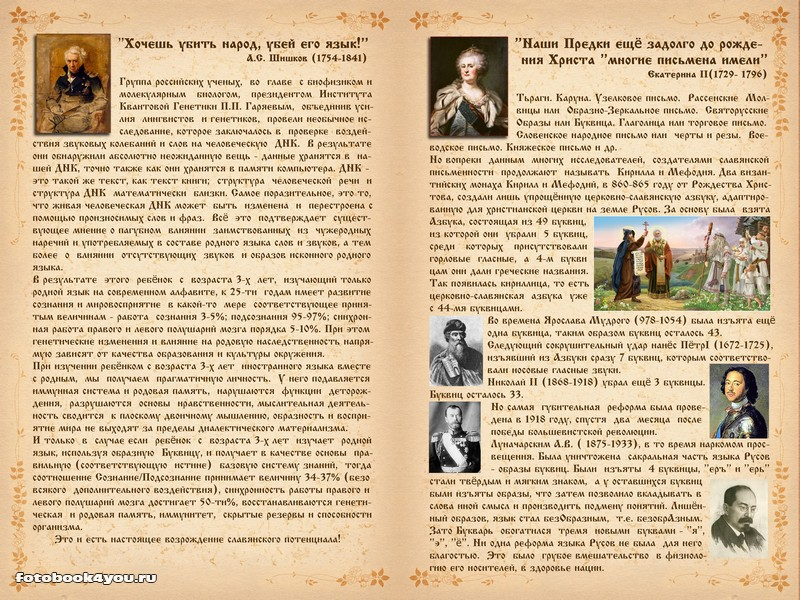 slavianskaya_bukovica_02