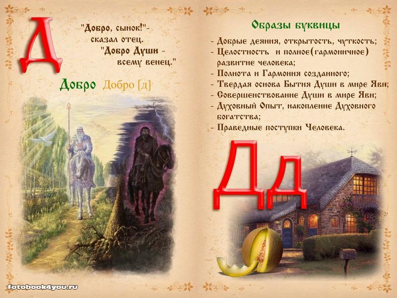 slavianskaya_bukovica_07