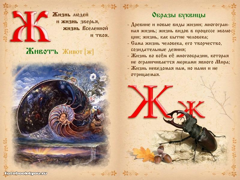slavianskaya_bukovica_10
