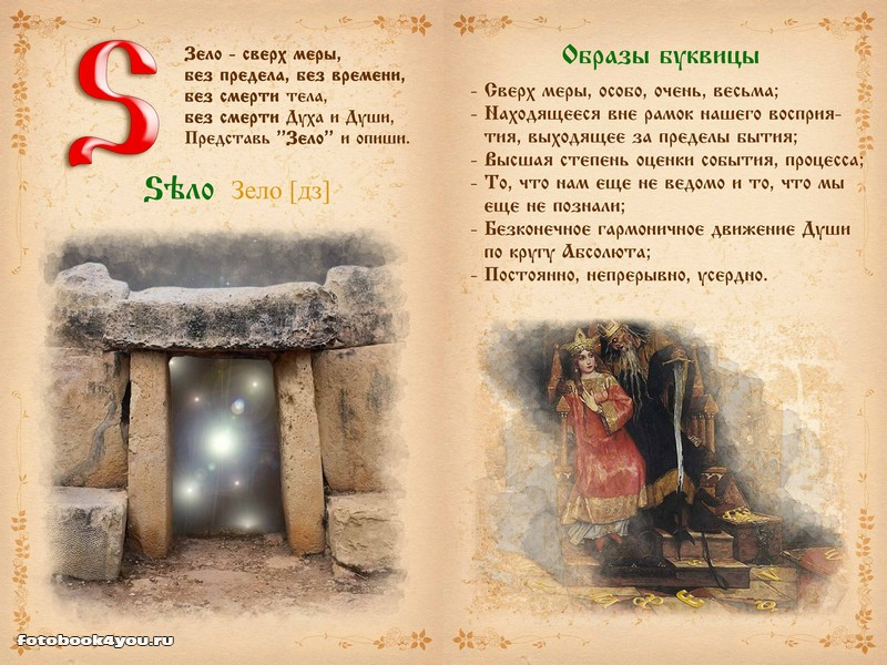 slavianskaya_bukovica_11