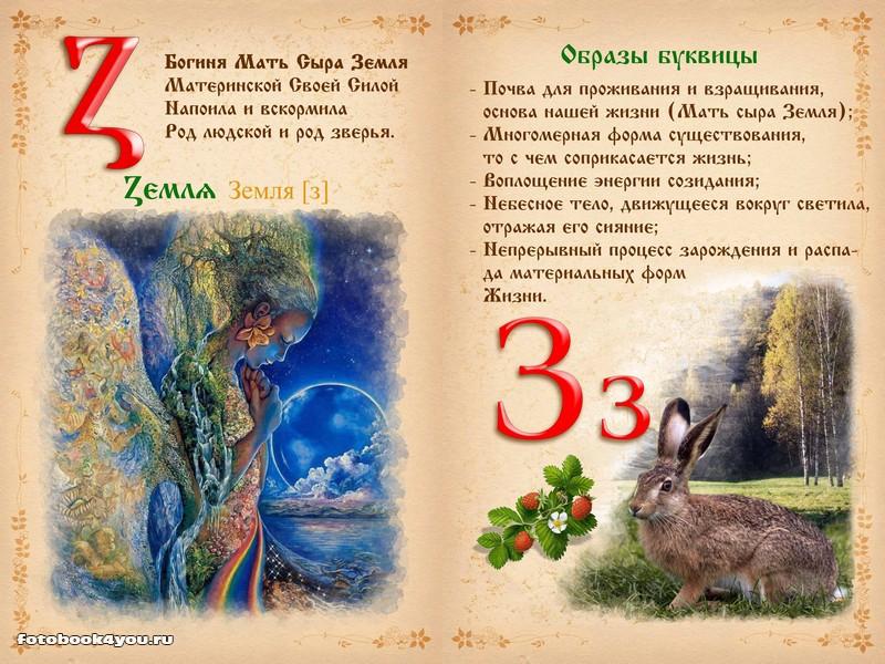 slavianskaya_bukovica_12
