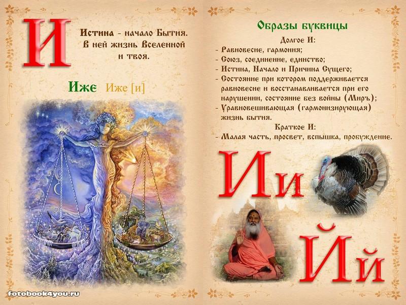 slavianskaya_bukovica_13