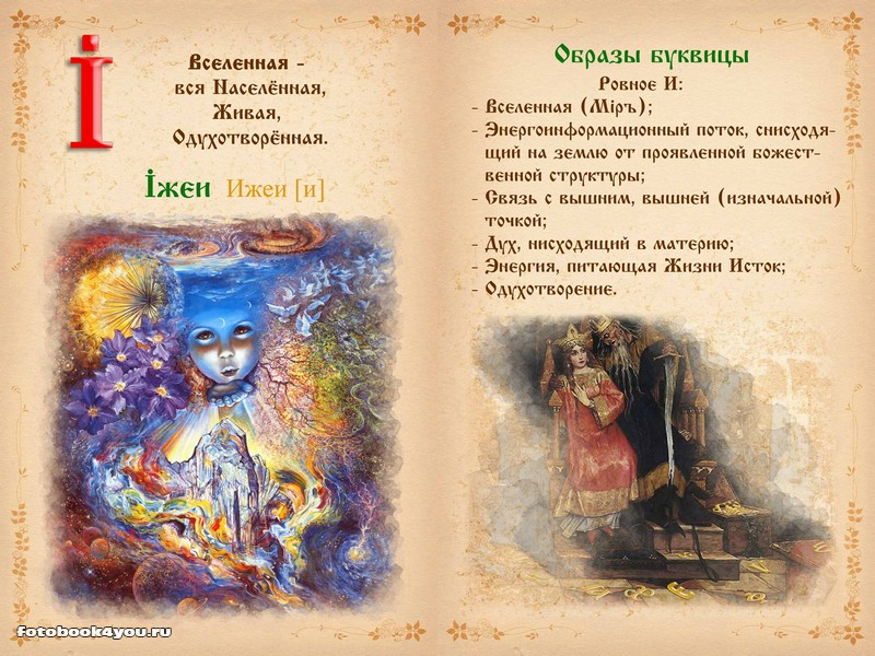 slavianskaya_bukovica_14