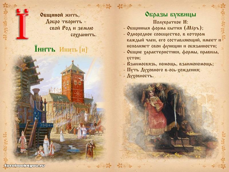 slavianskaya_bukovica_15