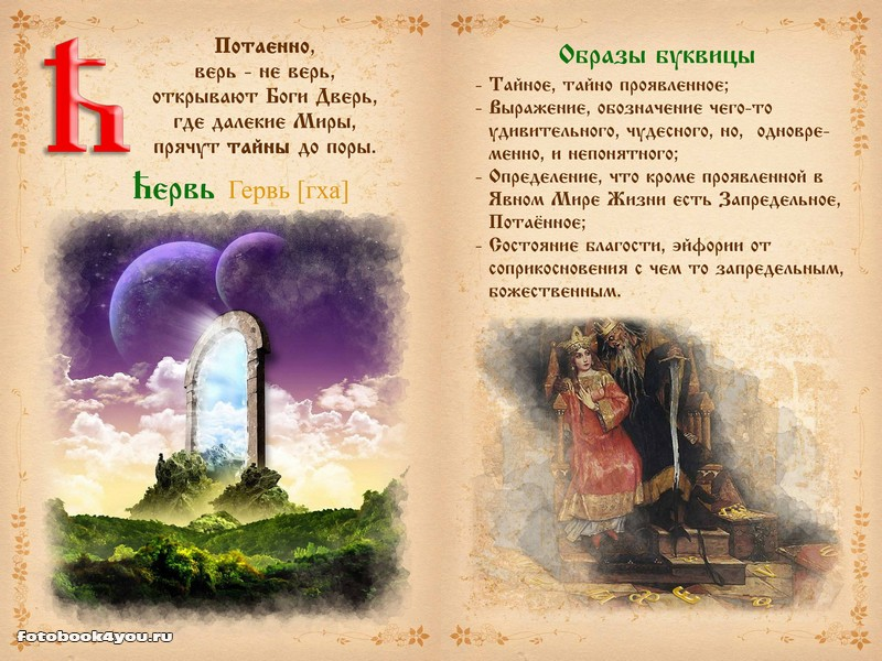slavianskaya_bukovica_16
