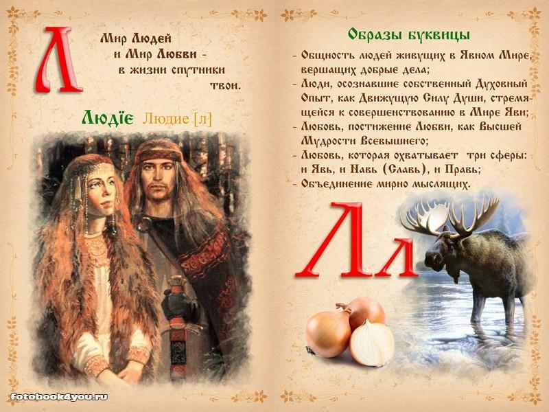 slavianskaya_bukovica_18