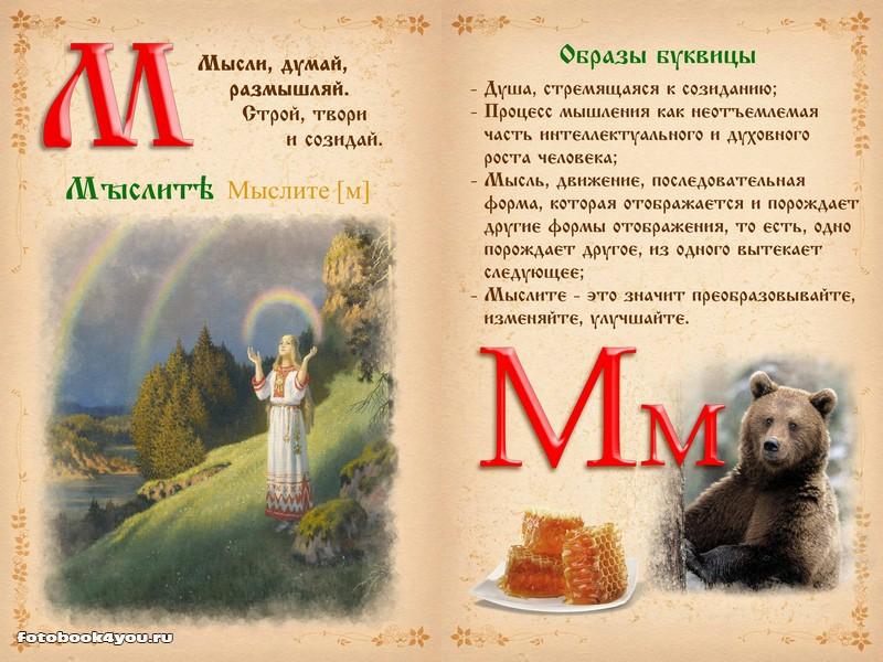 slavianskaya_bukovica_19