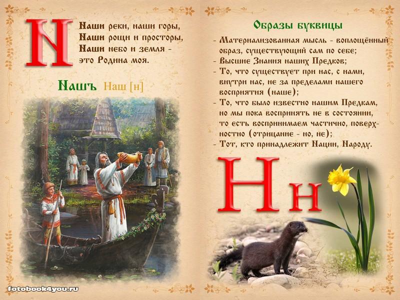 slavianskaya_bukovica_20