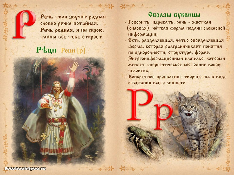 slavianskaya_bukovica_23
