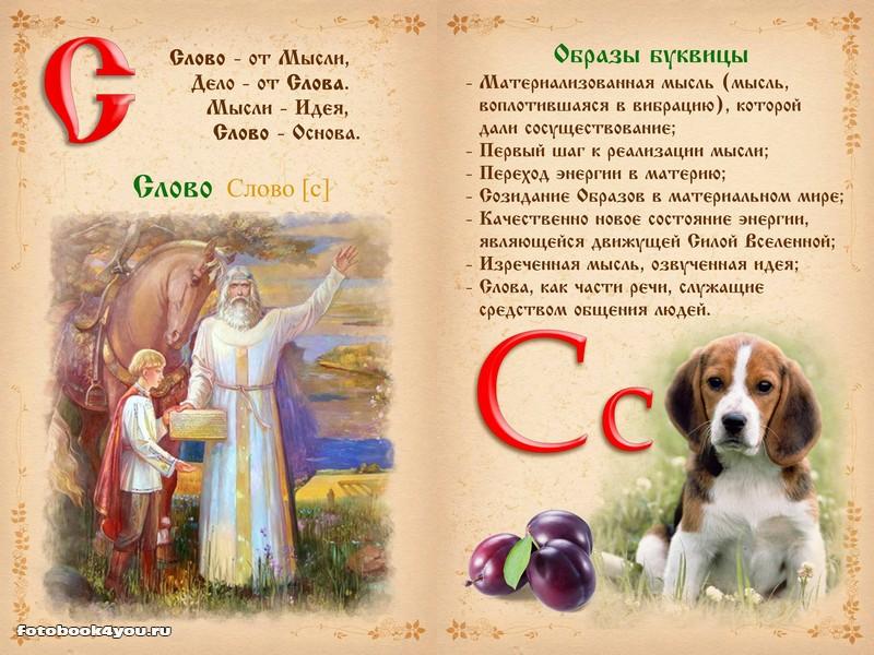 slavianskaya_bukovica_24