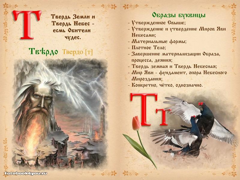 slavianskaya_bukovica_25
