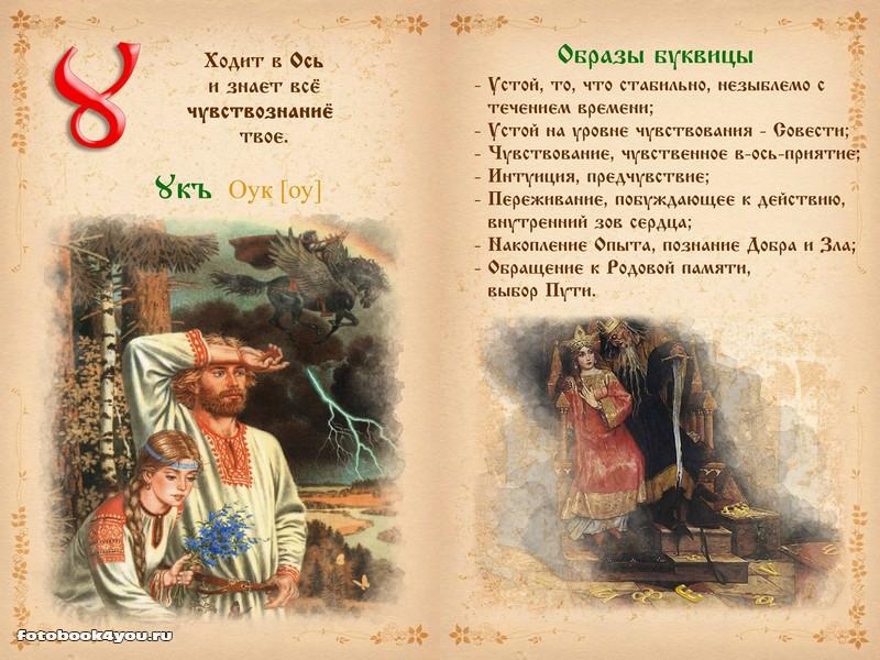 slavianskaya_bukovica_27