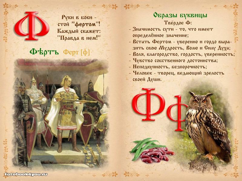 slavianskaya_bukovica_28