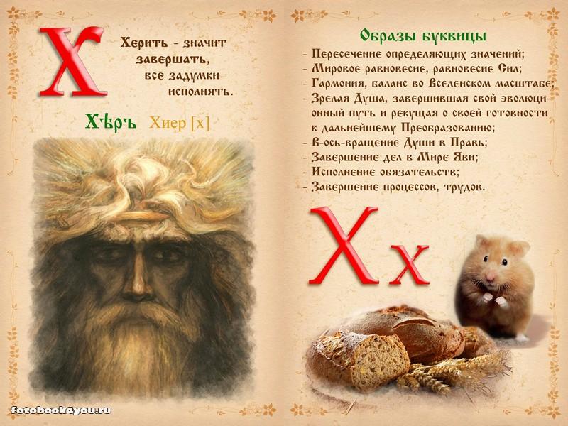 slavianskaya_bukovica_29