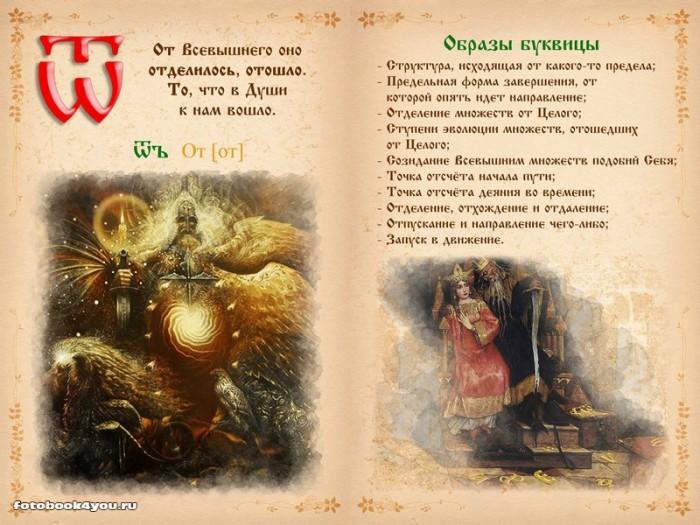 slavianskaya_bukovica_30
