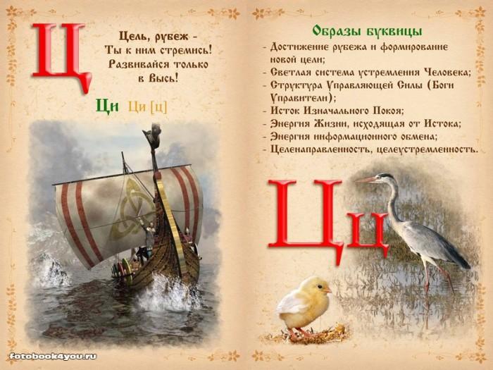 slavianskaya_bukovica_31