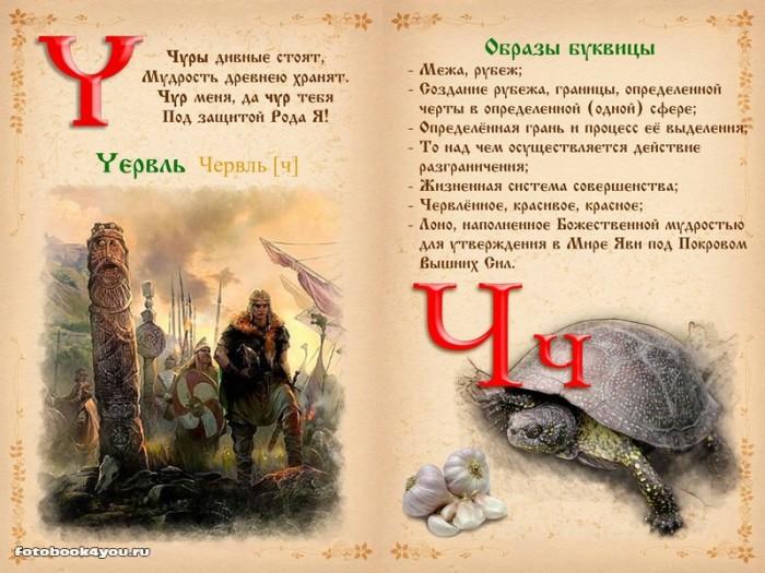 slavianskaya_bukovica_32