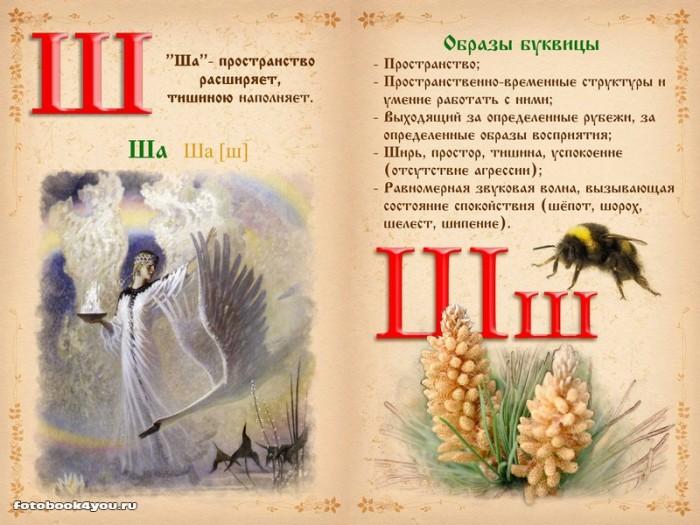 slavianskaya_bukovica_33