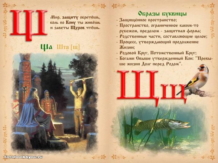 slavianskaya_bukovica_34