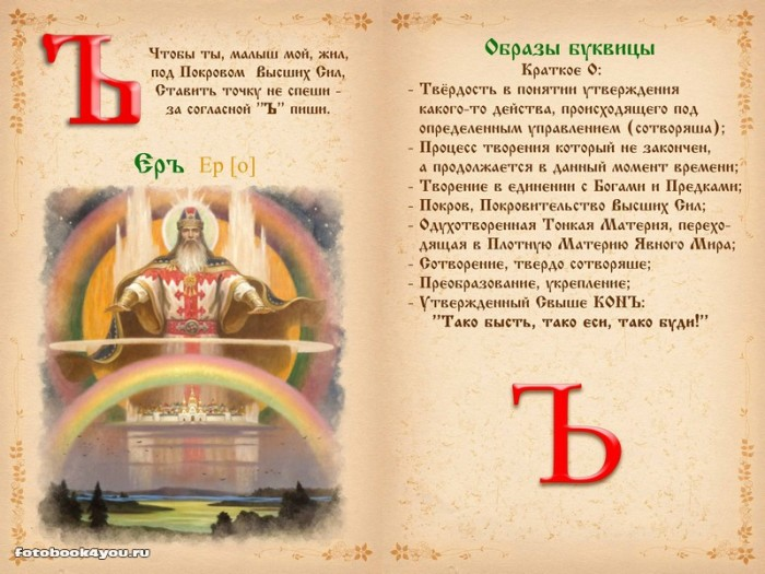slavianskaya_bukovica_35