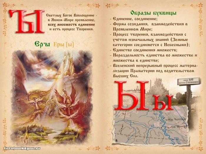 slavianskaya_bukovica_36