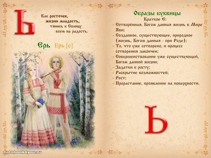 slavianskaya_bukovica_37