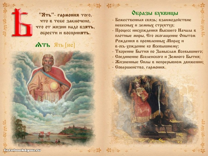 slavianskaya_bukovica_38
