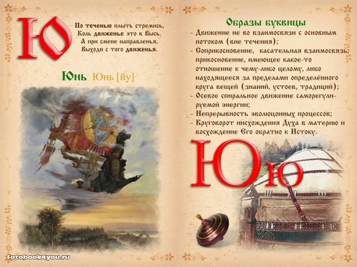 slavianskaya_bukovica_39