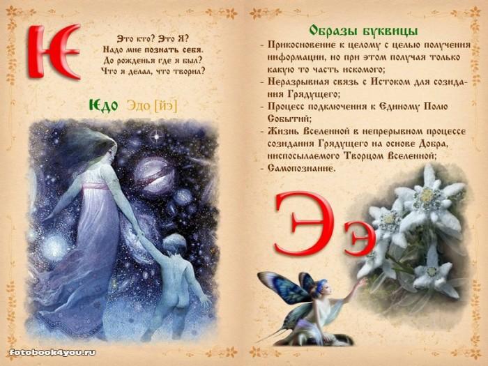 slavianskaya_bukovica_41