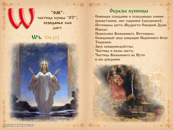 slavianskaya_bukovica_42