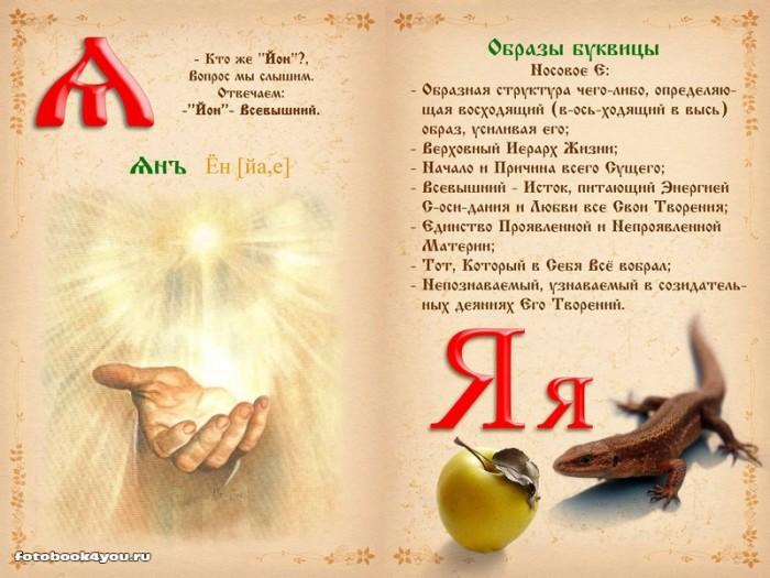 slavianskaya_bukovica_43