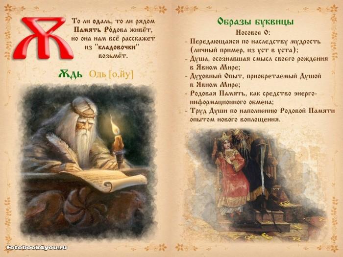 slavianskaya_bukovica_44