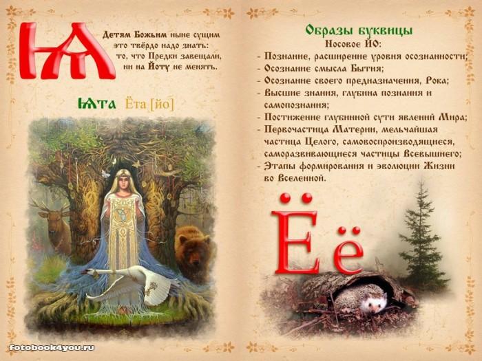 slavianskaya_bukovica_45